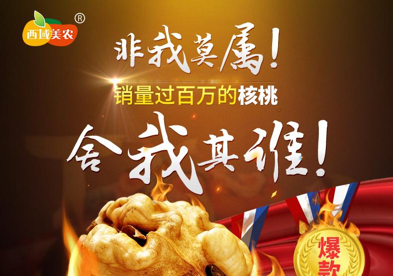 【西域美农_薄皮核桃250g*2袋】新疆特产零食坚果核桃仁可选纸皮 热销商品 第3张