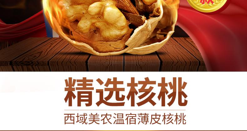 【西域美农_薄皮核桃250g*2袋】新疆特产零食坚果核桃仁可选纸皮 热销商品 第4张