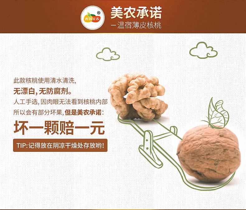 【西域美农_薄皮核桃250g*2袋】新疆特产零食坚果核桃仁可选纸皮 热销商品 第9张