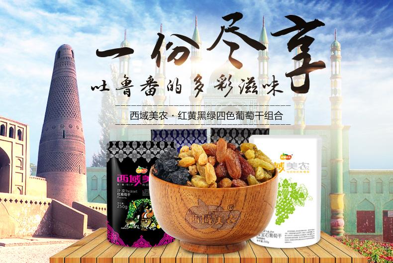 【西域美农_四色葡萄干250g*4】零食大礼包吐鲁番大葡萄干提子 热销商品 第2张