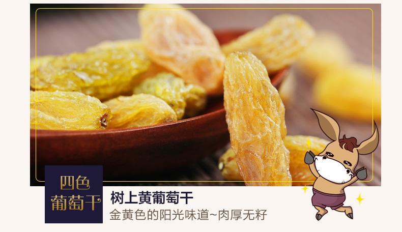 【西域美农_四色葡萄干250g*4】零食大礼包吐鲁番大葡萄干提子 热销商品 第7张