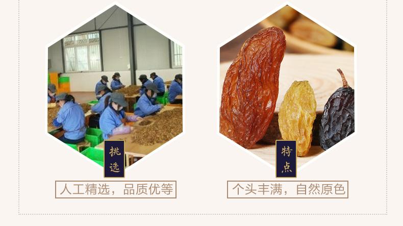 【西域美农_四色葡萄干250g*4】零食大礼包吐鲁番大葡萄干提子 热销商品 第11张
