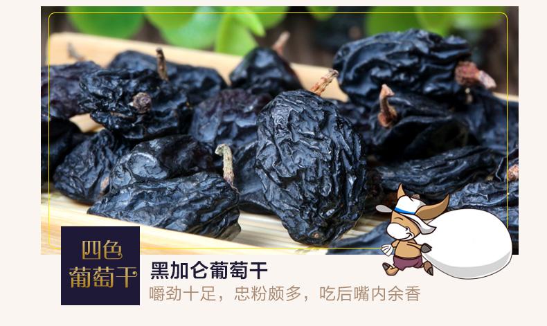 【西域美农_四色葡萄干250g*4】零食大礼包吐鲁番大葡萄干提子 热销商品 第8张