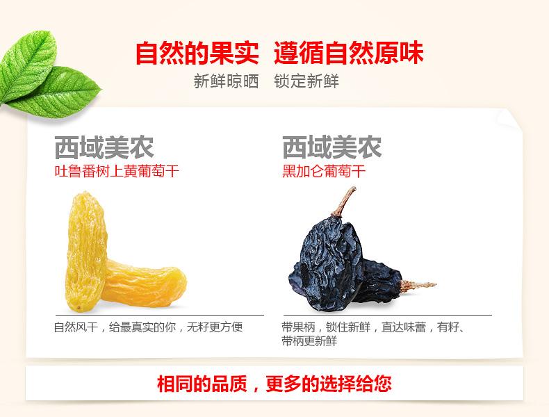【西域美农_树上黄葡萄干500g】新疆特产吐鲁番提子干果零食 热销商品 第2张